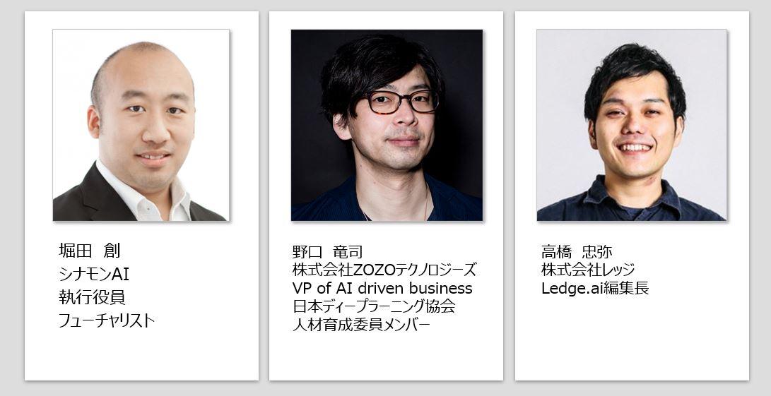 堀田創氏、野口竜司氏、高橋忠弥氏、対談